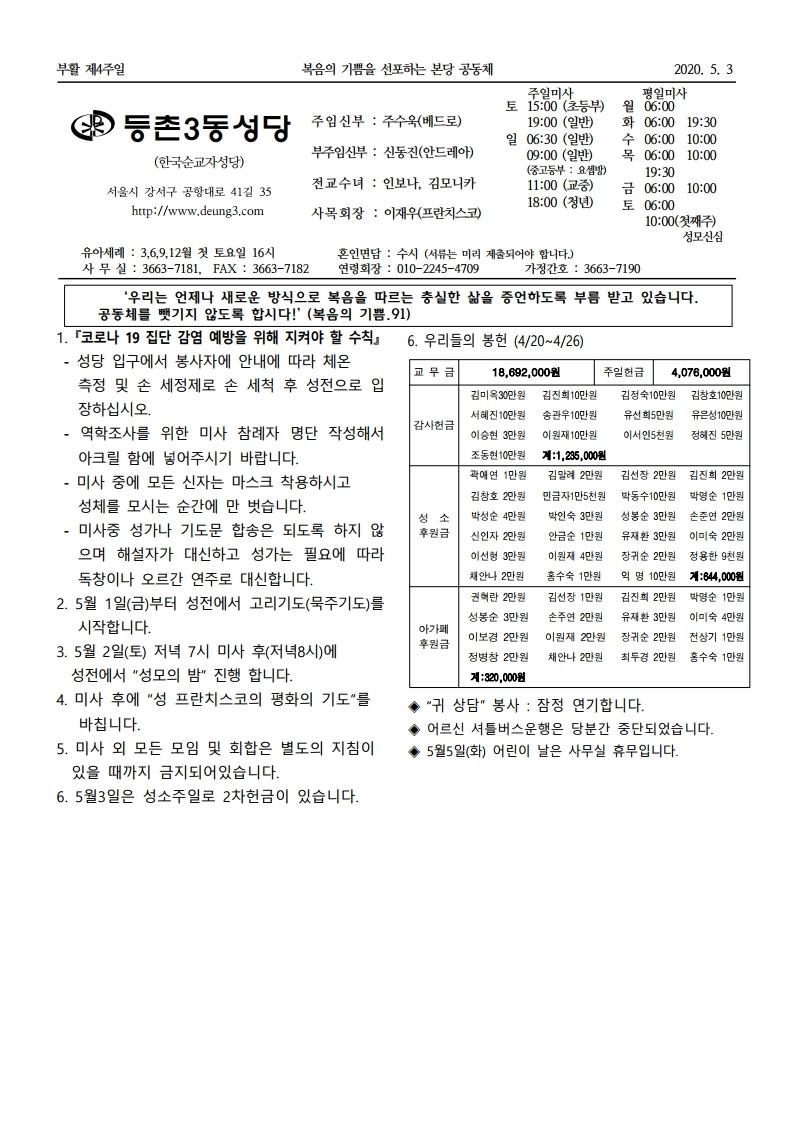 등촌3동_0503 (1).pdf_page_1.jpg