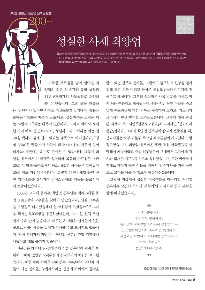 2021년 3월14일 주보(PDF).pdf_page_05.jpg