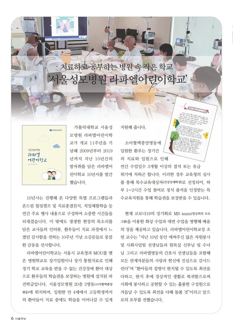 2021년 3월14일 주보(PDF).pdf_page_06.jpg