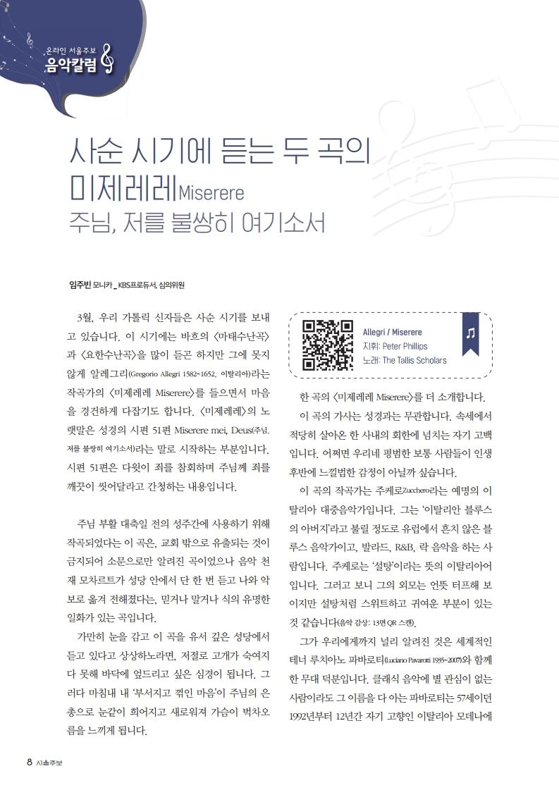 2021년 3월14일 주보(PDF).pdf_page_08.jpg