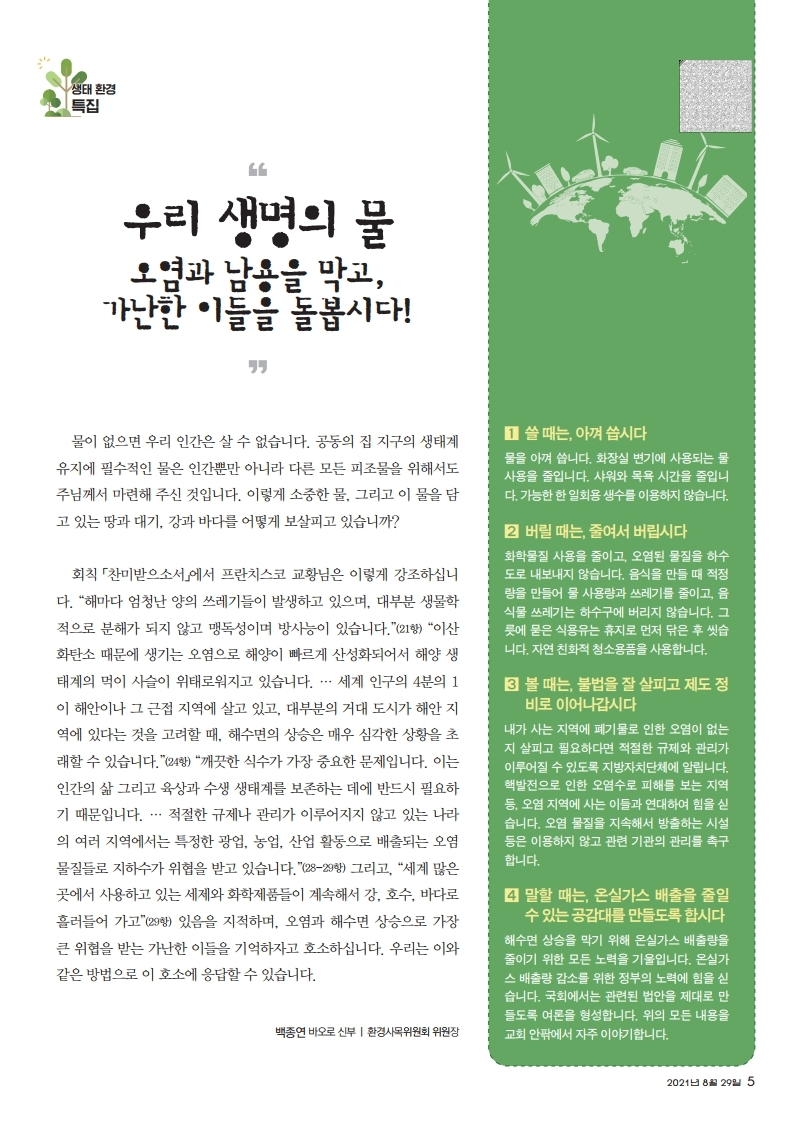 2021년 8월29일 주보(PDF).pdf_page_05.jpg