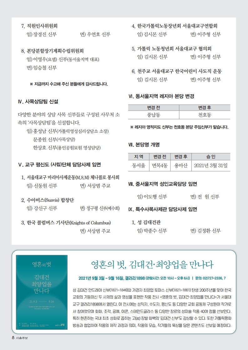 2021년 8월29일 주보(PDF).pdf_page_08.jpg